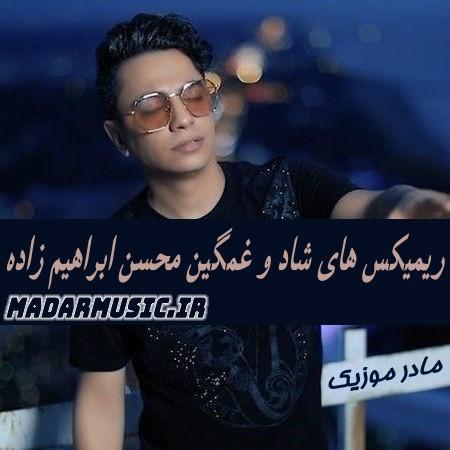 دانلود ریمیکس های شاد و غمگین محسن ابراهیم زاده