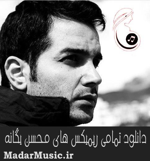 دانلود ریمیکس محسن یگانه