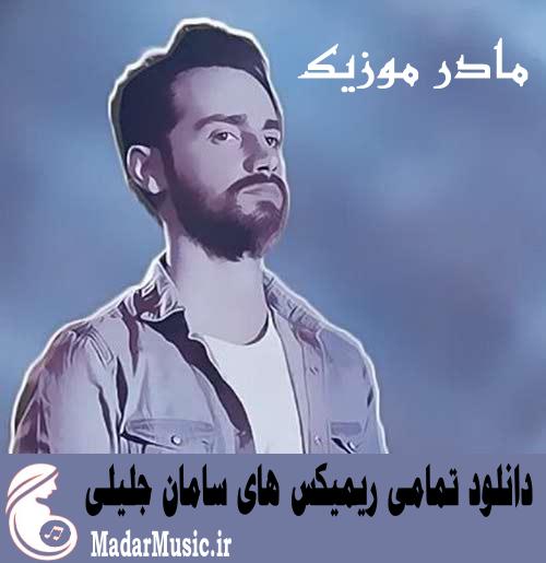 دانلود ریمیکس سامان جلیلی