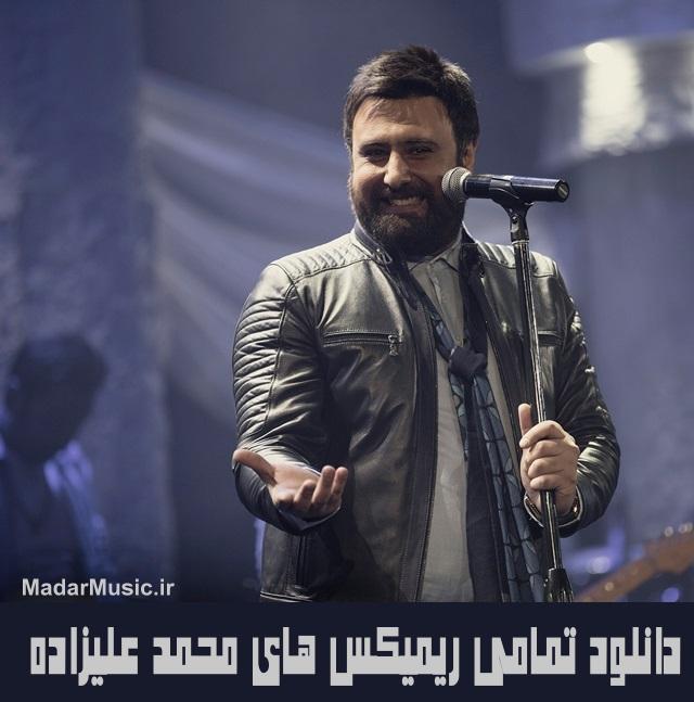 دانلود ریمیکس محمد علیزاده