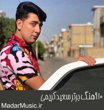 10 آهنگ برتر سعید کریمی