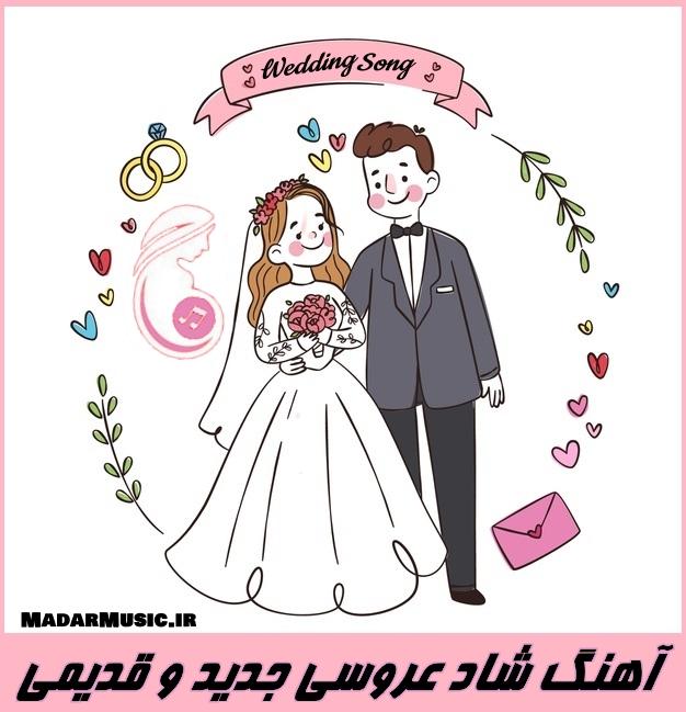 آهنگ شاد عروسی