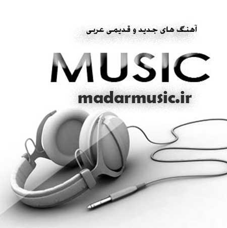 new music arabi2020