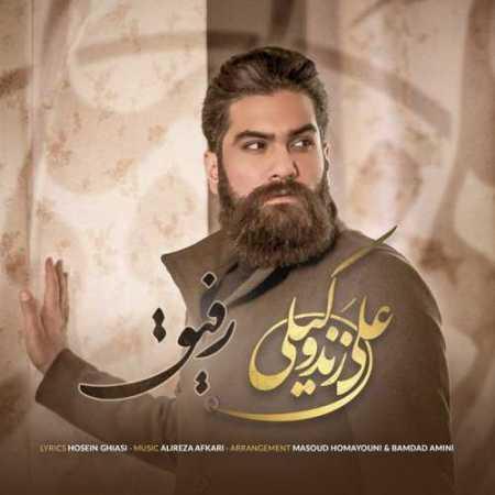 دانلود آهنگ علی زند وکیلی  به نام دلم گرفته از این شهر شهر بی مرام رفیق