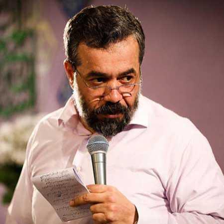 مداحی محمود کریمی به نام ای حرمت